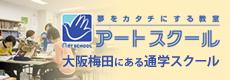 アートスクール大阪梅田の通学スクール