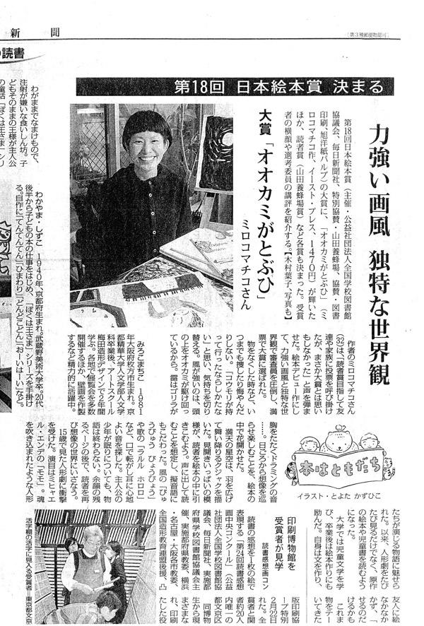 ミロコマチコさんが毎日新聞社主催・日本絵本賞